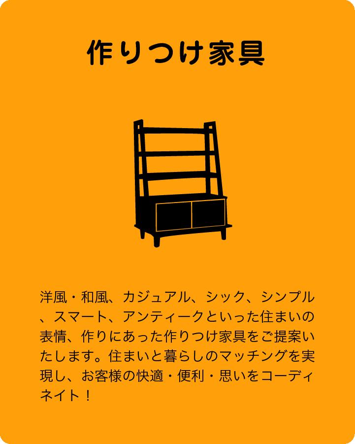 作りつけ家具